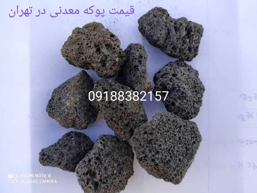 بهترین قیمت پوکه معدنی در تهران